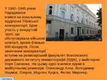 У 1942–1945 роках Параджанов вчився на вокальному відділенні Тбіліської консе...