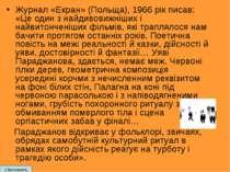 Журнал «Екран» (Польща), 1966 рік писав: «Це один з найдивовижніших і найвито...