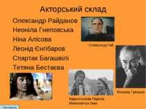 Акторський склад Олександр Райданов Неоніла Гнеповська Ніна Алісова Леонід Єн...