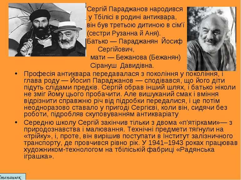 Сергій Параджанов народився у Тбілісі в родині антиквара, він був третьою дит...