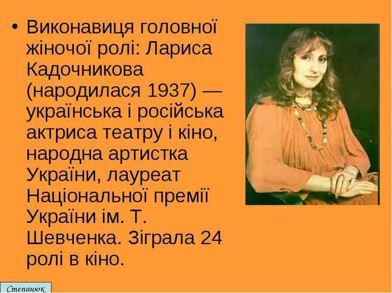Виконавиця головної жіночої ролі: Лариса Кадочникова (народилася 1937) — укра...