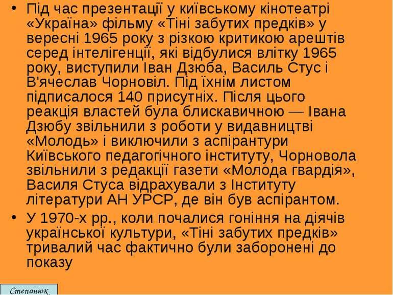 Під час презентації у київському кінотеатрі «Україна» фільму «Тіні забутих пр...