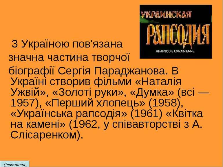З Україною пов'язана значна частина творчої біографії Сергія Параджанова. В У...