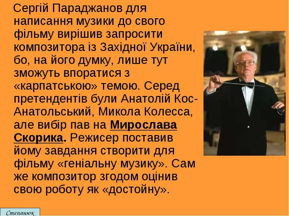 Сергій Параджанов для написання музики до свого фільму вирішив запросити комп...