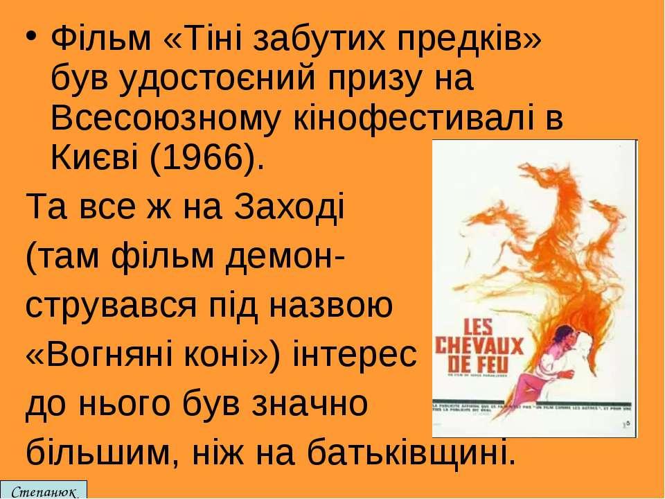 Фільм «Тіні забутих предків» був удостоєний призу на Всесоюзному кінофестивал...