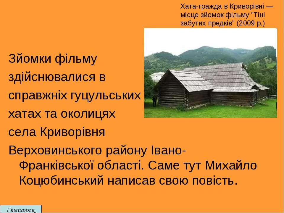 Зйомки фільму здійснювалися в справжніх гуцульських хатах та околицях села Кр...