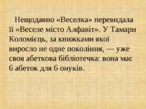 Нещодавно «Веселка» перевидала її «Веселе місто Алфавіт». У Тамари Коломієць,...