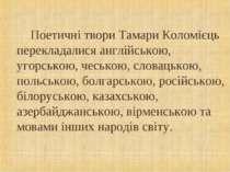 Поетичні твори Тамари Коломієць перекладалися англійською, угорською, чеською...