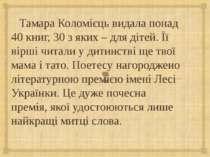 Тамара Коломієць видала понад 40 книг, 30 з яких – для дітей. Її вірші читали...
