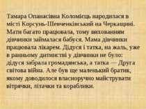 Тамара Опанасівна Коломієць народилася в місті Корсунь-Шевченківський на Черк...