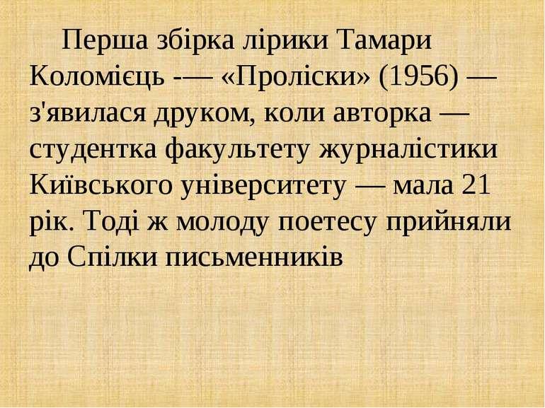 Перша збірка лірики Тамари Коломієць -— «Проліски» (1956) — з'явилася друком,...
