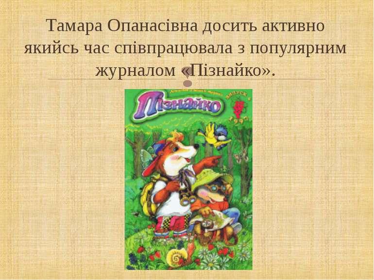 Тамара Опанасівна досить активно якийсь час співпрацювала з популярним журнал...