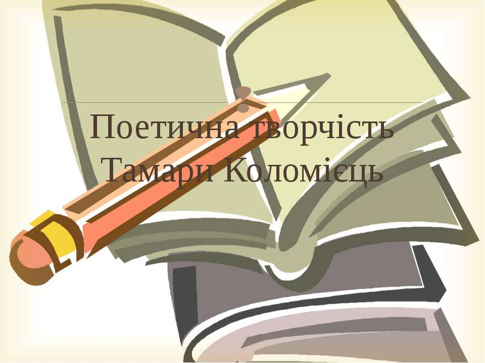 Поетична творчість Тамари Коломієць