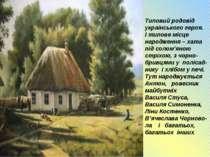 Типовий родовід українського героя. І типове місце народження – хата під соло...