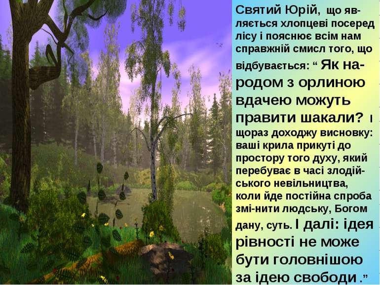 Святий Юрій, що яв-ляється хлопцеві посеред лісу і пояснює всім нам справжній...