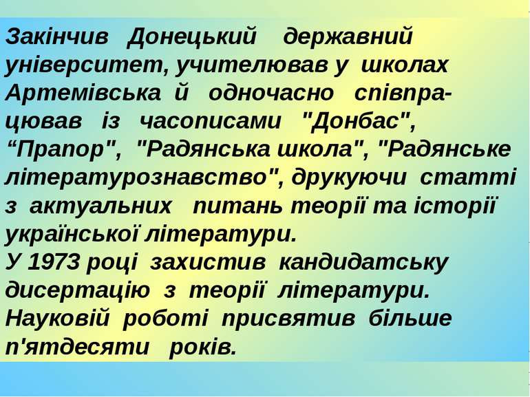 Закінчив Донецький державний університет, учителював у школах Артемівська й о...