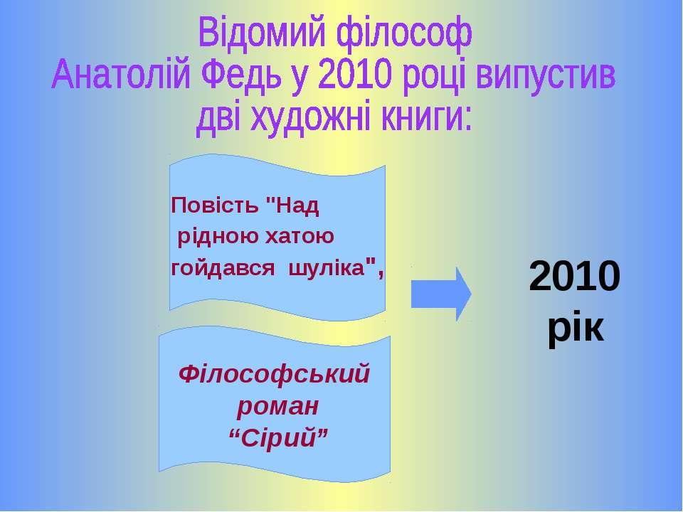 """Філософський роман """"Сірий"""" Повість """"Над рідною хатою гойдався шуліка"""", 2010 рік"""