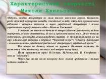 Характеристика творчості Миколи Хвильового: