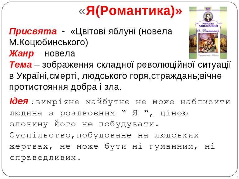 «Я(Романтика)» Присвята - «Цвітові яблуні (новела М.Коцюбинського) Жанр – нов...