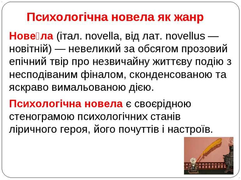 Психологічна новела як жанр Психологічна новела є своєрідною стенограмою псих...