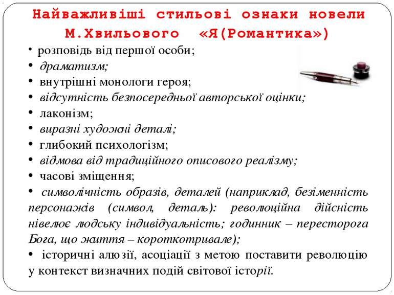 Найважливіші стильові ознаки новели М.Хвильового «Я(Романтика») розповідь від...