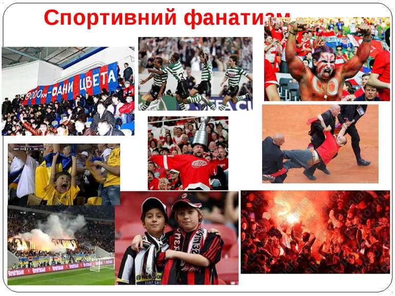 Спортивний фанатизм