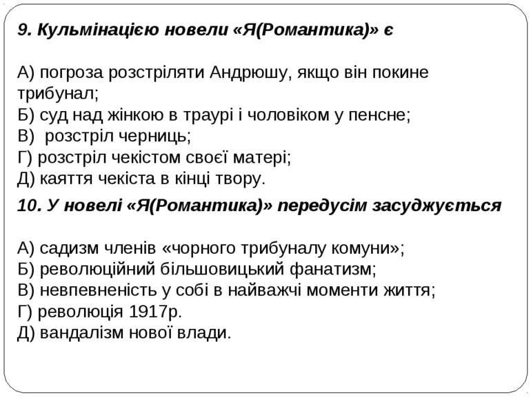 9. Кульмінацією новели «Я(Романтика)» є А) погроза розстріляти Андрюшу, якщо ...