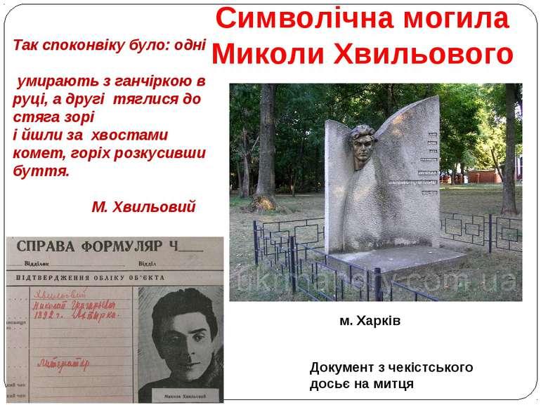 Символічна могила Миколи Хвильового Документ з чекістського досьє на митця Та...