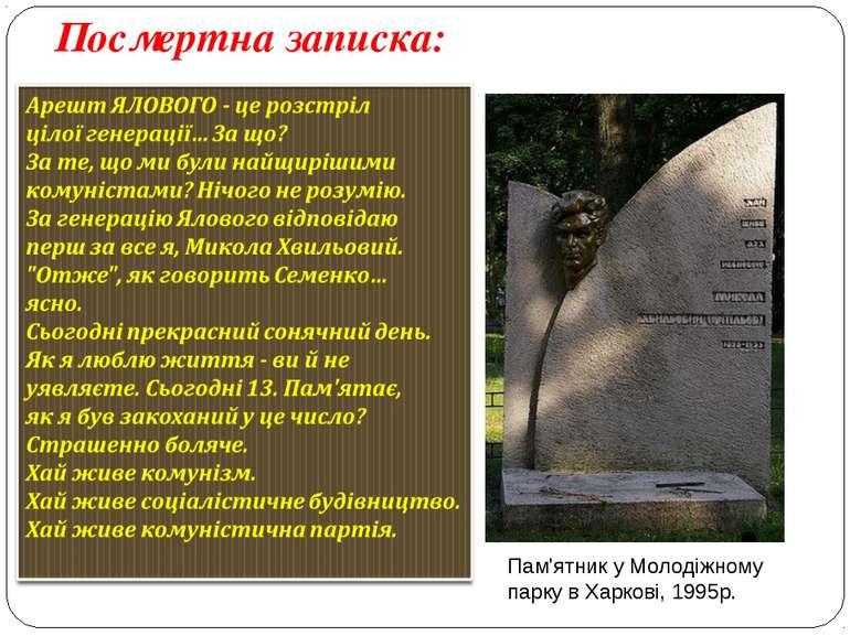 Посмертна записка: Пам'ятник у Молодіжному парку в Харкові, 1995р.