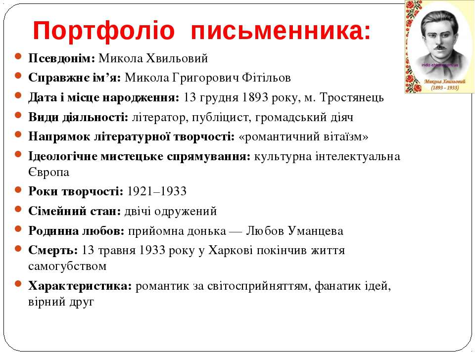 Псевдонім: Микола Хвильовий Справжнє ім'я: Микола Григорович Фітільов Дата і ...