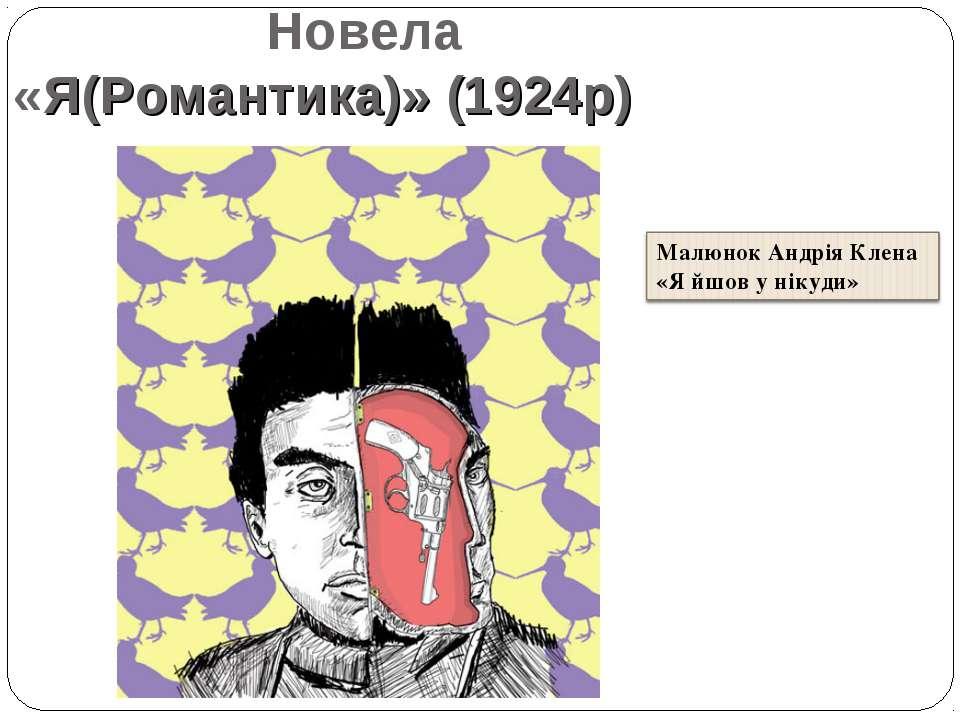 Новела «Я(Романтика)» (1924р)