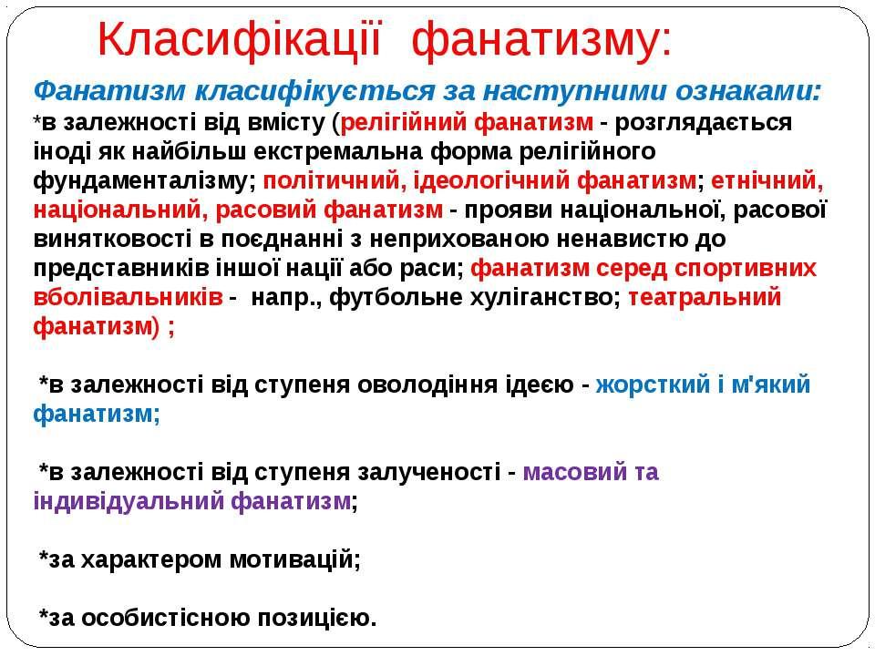 Класифікації фанатизму: Фанатизм класифікується за наступними ознаками: *в за...