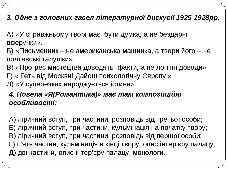 3. Одне з головних гасел літературної дискусії 1925-1928рр. А) «У справжньому...