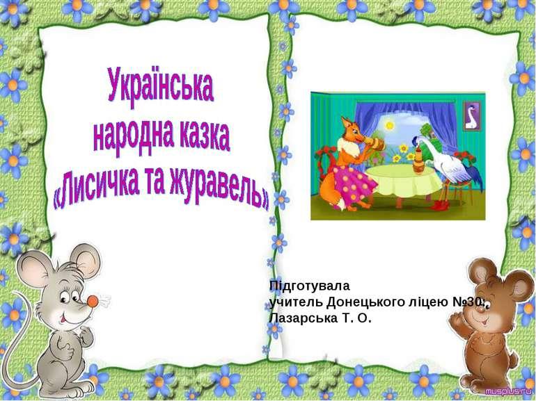 Підготувала учитель Донецького ліцею №30: Лазарська Т. О.