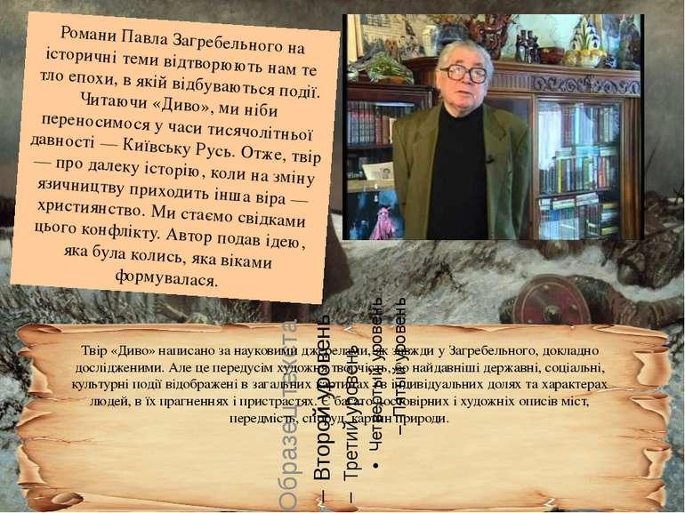 Романи Павла Загребельного на історичні теми відтворюють нам те тло епохи, в ...
