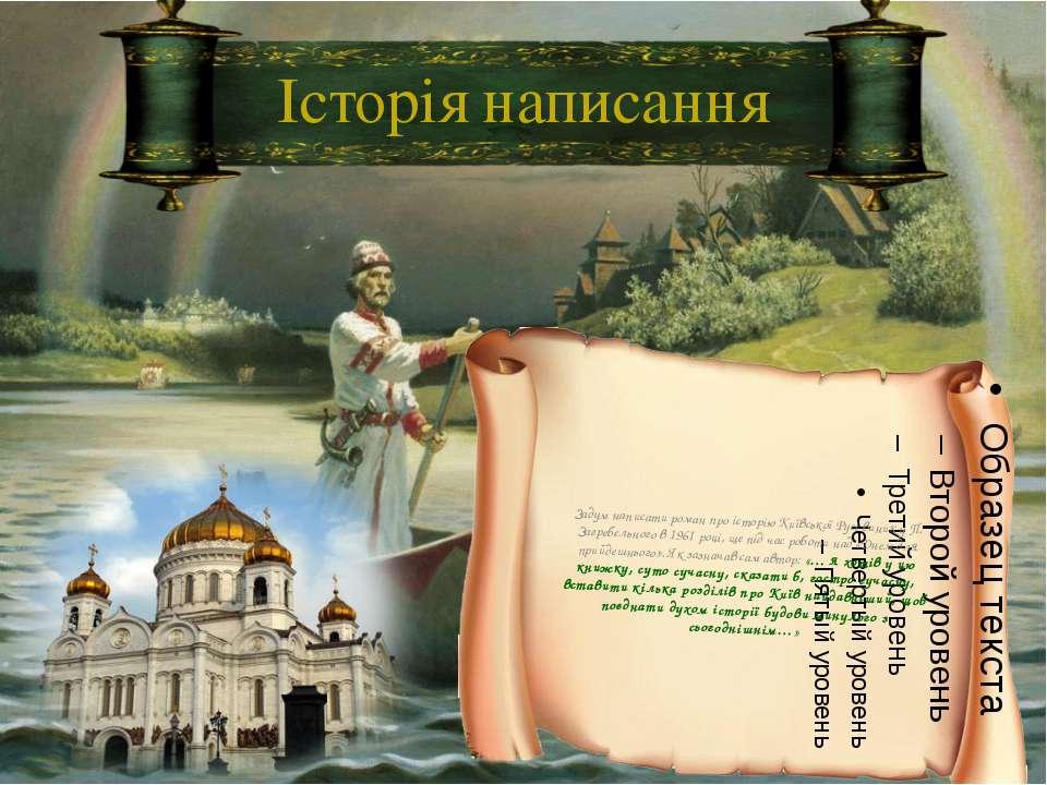 Історія написання Задум написати роман про історію Київської Русі виник у П. ...