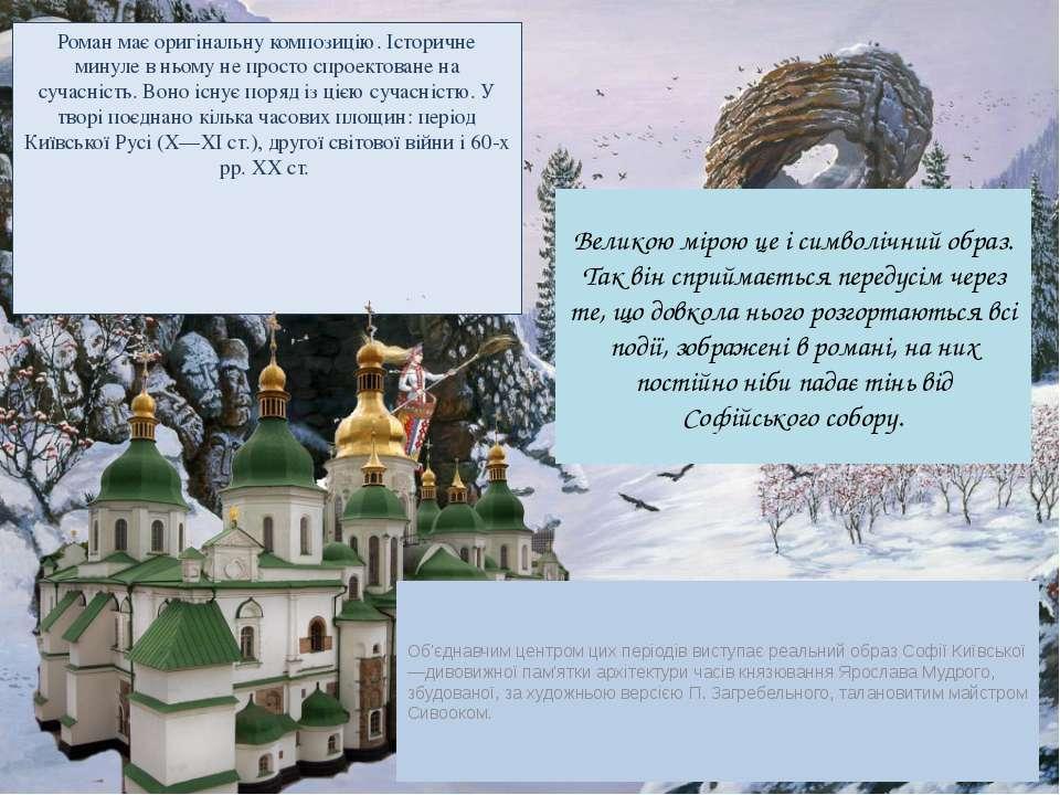 Роман має оригінальну композицію. Історичне минуле в ньому не просто спроекто...