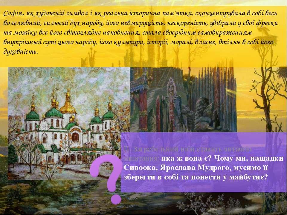 Софія, як художній символ і як реальна історична пам'ятка, сконцентрувала в с...