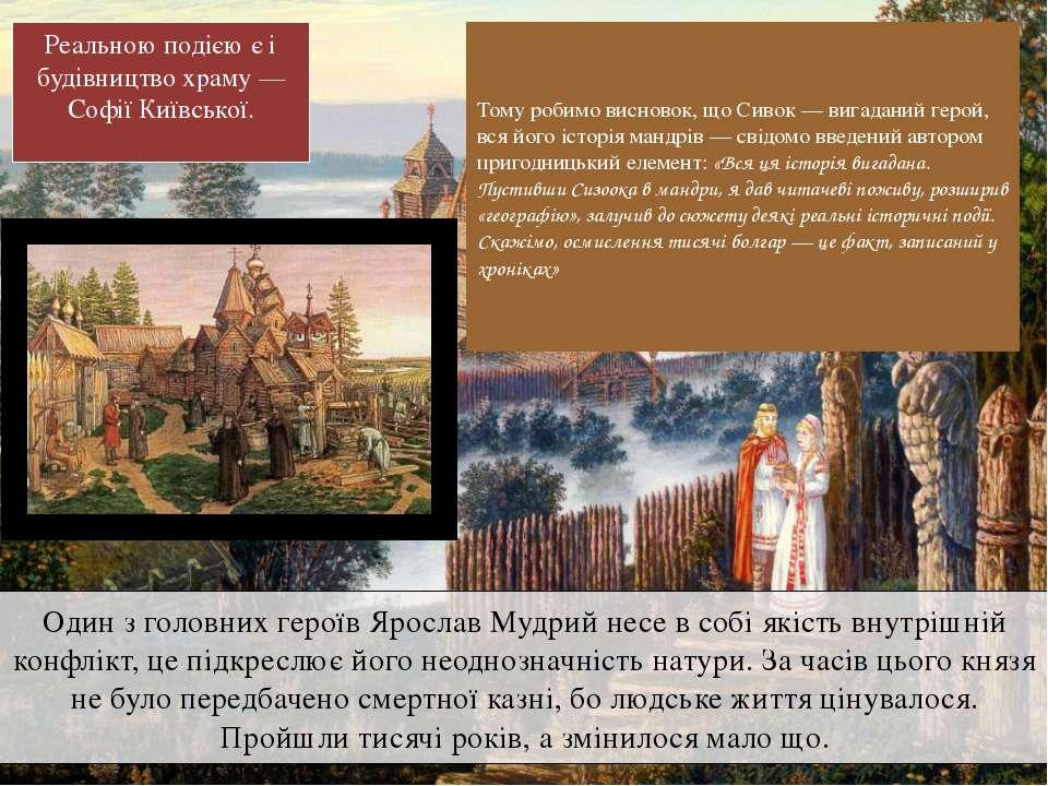 Один з головних героїв Ярослав Мудрий несе в собі якість внутрішній конфлікт,...
