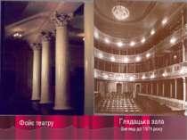 Фойє театру Глядацька зала Вигляд до 1974 року