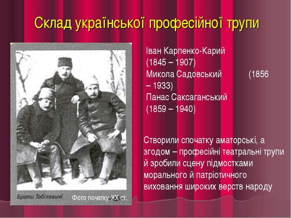 Склад української професійної трупи Іван Карпенко-Карий (1845 – 1907) Микола ...