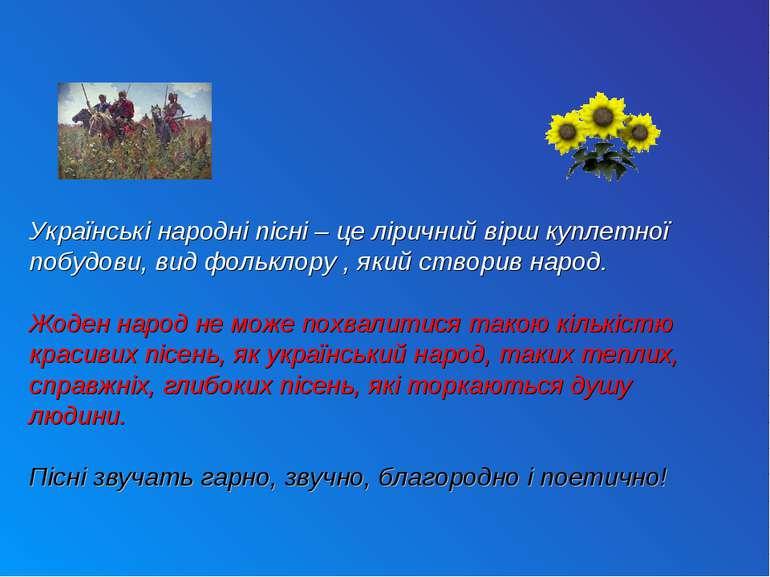 Українські народні пісні – це ліричний вірш куплетної побудови, вид фольклору...