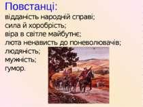 Повстанці: відданість народній справі; сила й хоробрість; віра в світле майбу...