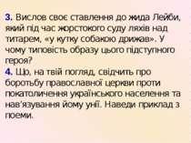 3. Вислов своє ставлення до жида Лейби, який під час жорстокого суду ляхів на...