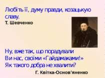 Любіть її, думу правди, козацькую славу. Т. Шевченко Ну, вже так, що порадува...
