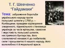Тема: зображення боротьби українського народу проти польської шляхти у 1768 р...