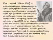 Іван Ґонта (1705 — 1768) — Іван Ґонта (1705 — 1768) — керівник українського г...