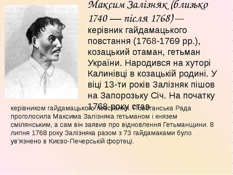 Максим Залізняк (близько 1740 — після 1768) — керівник гайдамацького повстанн...