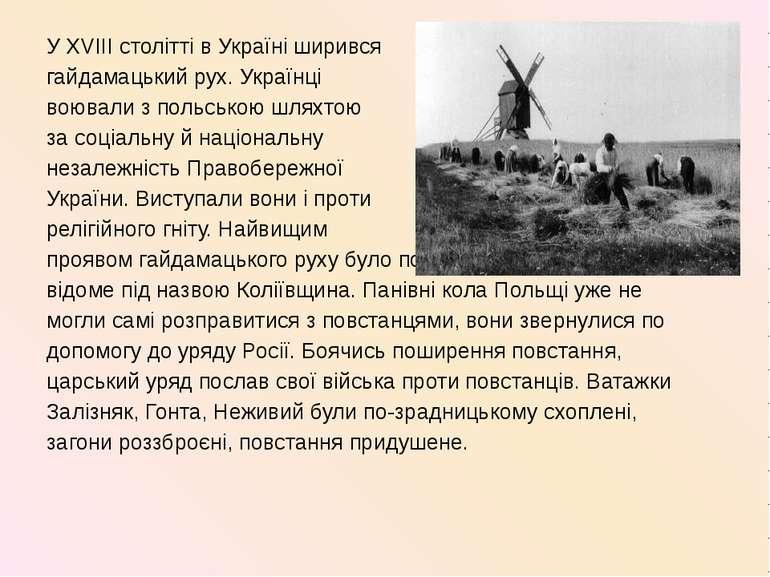 У XVIII столітті в Україні ширився У XVIII столітті в Україні ширився гайдама...