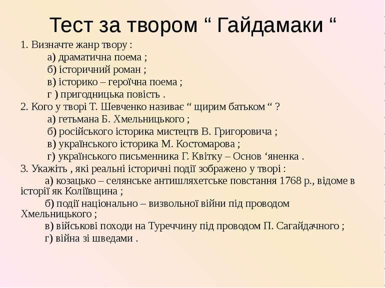 "Тест за твором "" Гайдамаки "" 1. Визначте жанр твору : а) драматична поема ; б..."